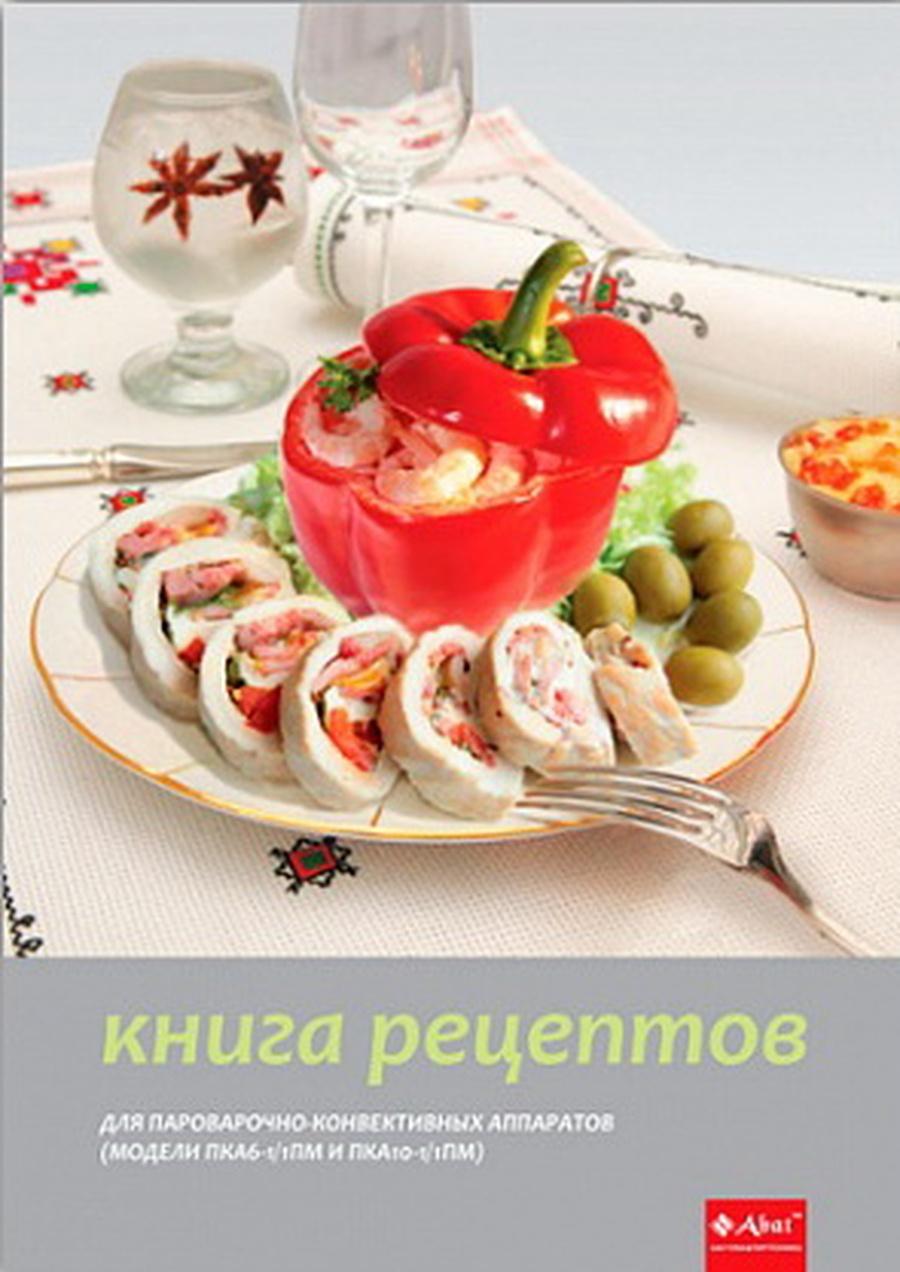 Рецепты блюд для пароконвектоматов